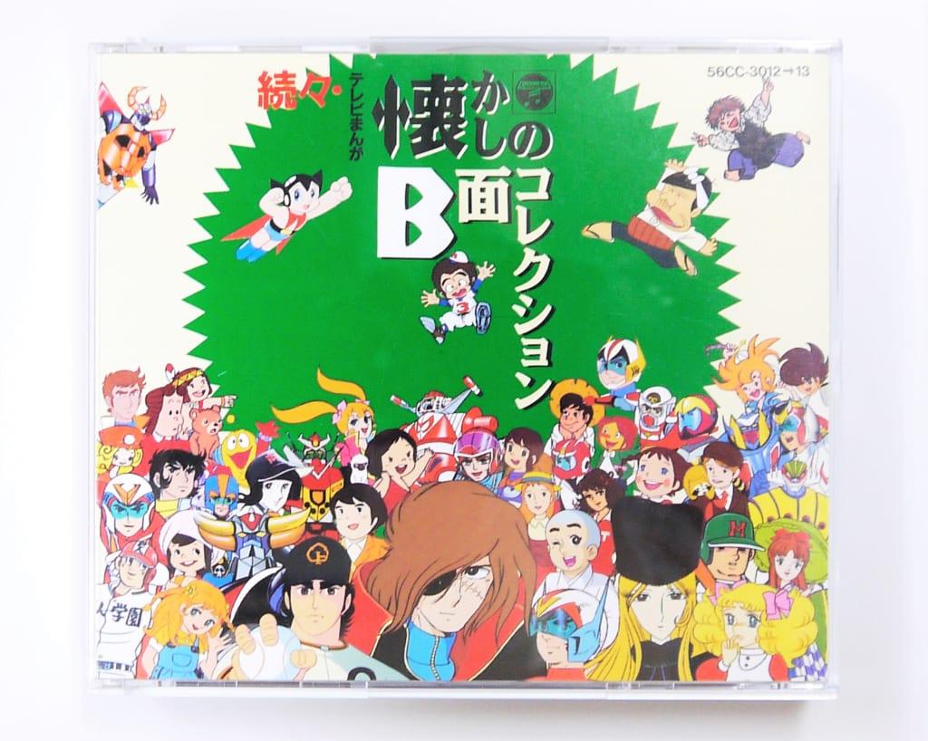 高価買取したCD続々・テレビまんが懐かしのB面コレクションの表紙