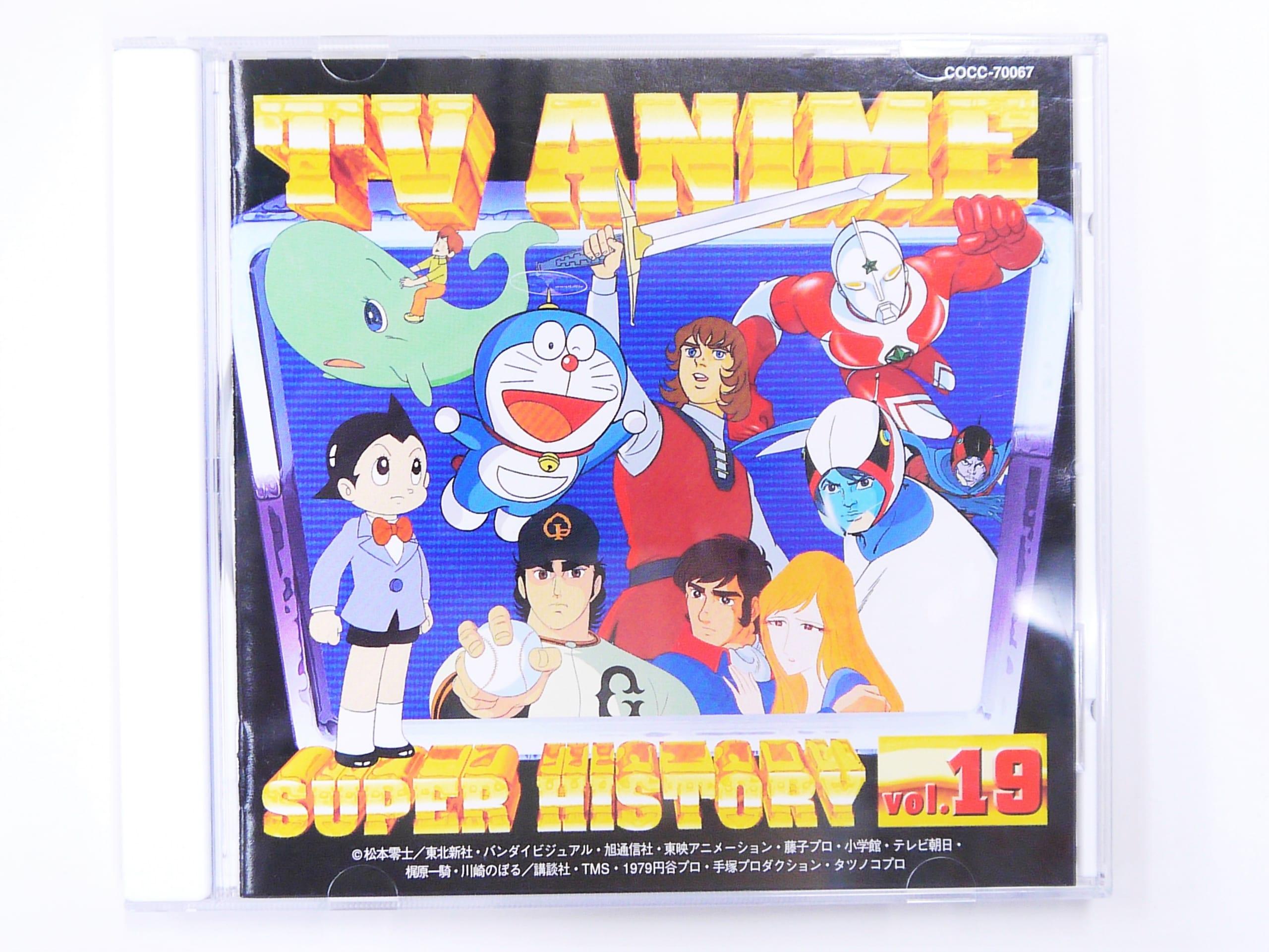 高価買取したテレビアニメスーパーヒストリーVol.19の表紙